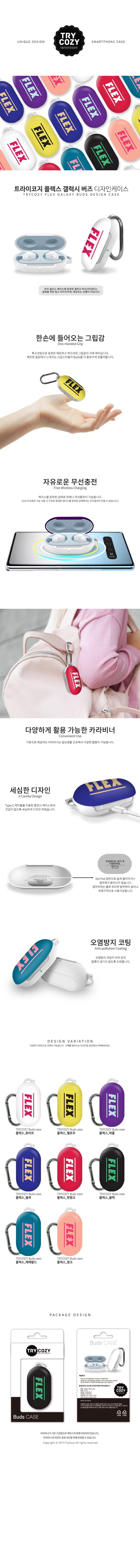 트라이코지 플렉스 삼성 갤럭시 버즈 키링 케이스 - 엑시트나인, 15,000원, 이어폰, 블루투스 이어폰